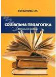 Соціальна педагогіка. Навчальний посібник