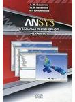 ANSYS в задачах инженерной механики