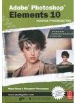 Adobe Photoshop Elements 10. Полное руководство