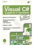 Microsoft Visual C# в задачах и примерах (+ CD-ROM)