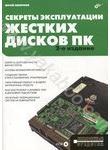 Секреты эксплуатации жестких дисков ПК (+ CD-ROM)