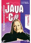 Программирование на Java и C# для студента (+ CD-ROM)