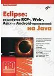 Eclipse. Разработка RCP-, Web-, Ajax- и Android - приложений на Java