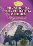 Українська фортепіанна музика. Випуск 3