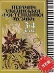 Перлини української фортепіанної музики. 3-4 клас