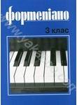 Фортетіано. 3 клас