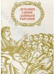 Духовні співи давньої України