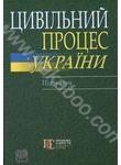Цивільний процес України. Підручник