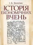 Історія економічних вчень. Навчальний посібник