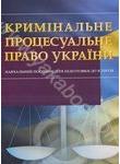 Кримінальне процесуальне право України. Навчальний посібник для підготовки до іс