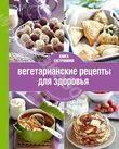 Вегетарианские рецепты для здоровья
