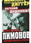 Неистовый Лимонов. Большой поход на Кремль