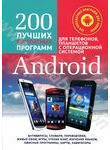 200 лучших бесплатных программ для телефонов, планшетов с операционной системой