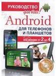 Android для телефонов и планшетов. Недостающее руководство для всех! Все версии