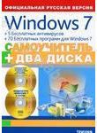 Windows 7 + 5 бесплатных антивирусов + 70 бесплатных программ для Windows 7 (+ 2