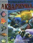 Волшебный мир аквариума. Красивый аквариум - ваша гордость
