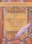 Жемчужины любовной русской лирики