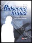 Вiдверта книга. Життя та поезії Ольги Колесниченко