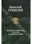 Николай Гумилев. Полное собрание сочинений в одном томе