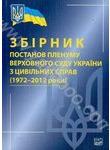 Збірник постанов пленуму Верховного Суду України з цивільних справ (1972-2012 ро
