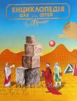 Енциклопедія для дітей. Том 1. Математика