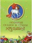 Любимые сказки и стихи малышей