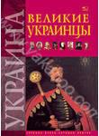 Великие украинцы