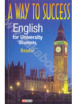 A way to Success: English for University Students
