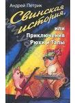 Свинская история, или Приключения Рюхи и Тапы