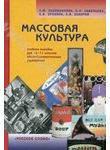 Массовая культура. Учебное пособие 10-11 класс