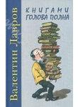 Книгами голова полна