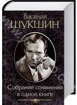 Василий Шукшин. Собрание сочинений в одной книге