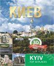 Киев. 30 лучших мест