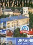 Украина. 30 городов