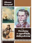 Рассказы о художнике Айвазовском