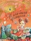 Жила-была принцесса, или Сказка о принцессе Алине и завистливой Дракулине