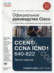 Официальное руководство Cisco по подготовке к сертификационным экзаменам CCENT/C