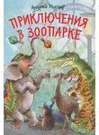 Приключения в зоопарке