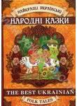 Найкращі українські народні казки. The Best Ukrainian Folk Tales