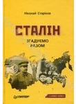 Сталін. Згадуємо разом