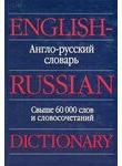 Англо-русский словарь / English-Russian Dictionary. Свыше 60 000 слов и словосоч