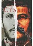 Сталин. Сосо Коба Сталин. Жизнь и смерть