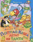 Попугай Кеша летит на Таити