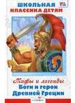 Мифы и легенды. Боги и герои Древней Греции