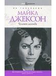 Майкл Джексон. Человек-легенда