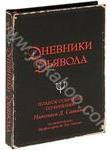 Дневники дьявола. Полное собрание сочинений Николаса Д. Сатаны