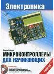 Микроконтроллеры для начинающих (+ CD-ROM)