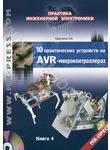 10 практических устройств на AVR-микроконтроллерах. Книга 4 (+ DVD-ROM)