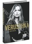 Veruschka. Моя жизнь