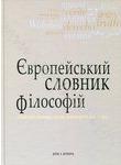 Європейський словник філософій. Лексикон неперекладностей. Том 3